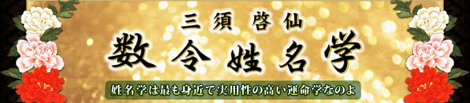 TVメディアで活躍! 一子相伝の奥義継承者 三須啓仙 数令姓名学