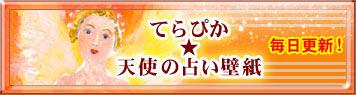 てらぴか★天使の占い壁紙
